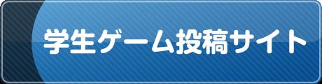 学生ゲーム作品投稿サイト